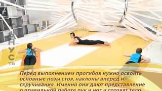 Хатха-йога для начинающих - Занятие 8 - Урок на прогибы
