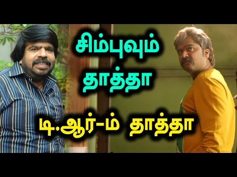 Actor T Rajendar is Become Grand Father  - Filmibeat Tamil