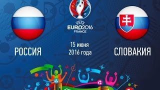 рОССИЯ 1-2 СЛОВАКИЯ  ОБЗОР МАТЧА Евро 2016  15 06 2016! Russia vs Slovakia 1-2 Hamsik