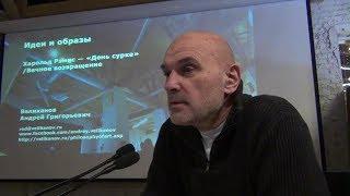 Андрей Великанов. Начало 14-й лекции курса 2017-18
