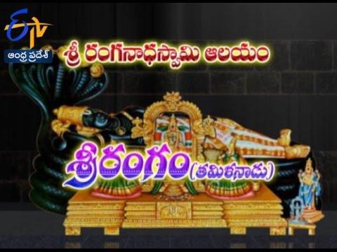 Teerthayatra - Sri Ranganathaswamy Temple Srirangam (Tamil Nadu) - తీర్థయాత్ర - 16th December 2014