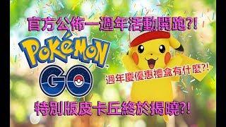 【Pokémon GO】官方公佈一週年活動開跑?!(特別版皮卡丘揭曉?!)