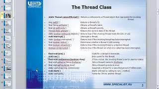 Специалист Java - Уровень 2 - Урок 1