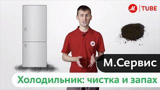 видео Как убрать запах из холодильника