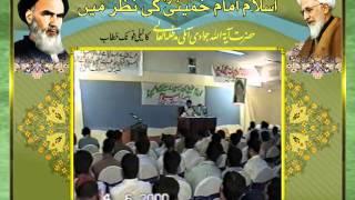 Message   Ayatollah Jawadi Amoli   Barsi Imam Khomeini   Farsi & Urdu