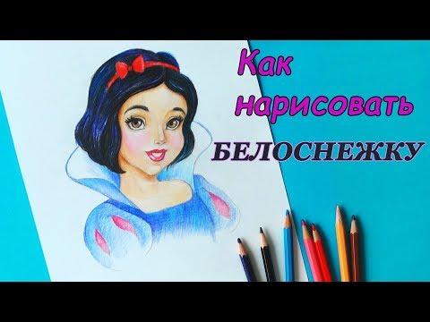 Как нарисовать портрет БЕЛОСНЕЖКИ / Рисуем Принцесс Диснея/ Art School