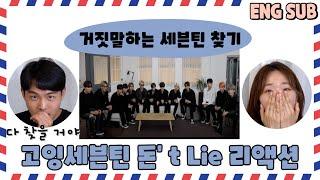 거짓말하는 세븐틴(SEVENTEEN) 찾기 / 고잉세븐틴 돈라이 1 리액션 [머시기박스 EP.11]
