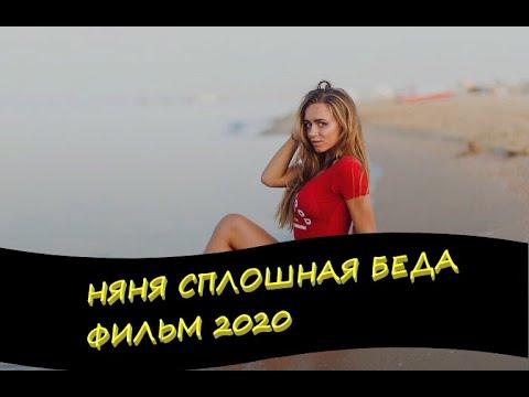 ФИЛЬМ 2020 | НЯНЯ СПЛОШНАЯ БЕДА
