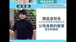 Publication Date: 2020-05-22 | Video Title: 《 登堂入家:校長篇》陳孟宜校長:放手的藝術