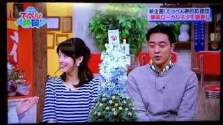 テレビ静岡にて取材を受けたときの放送です。 地元袋井市出身のTVアナウ...