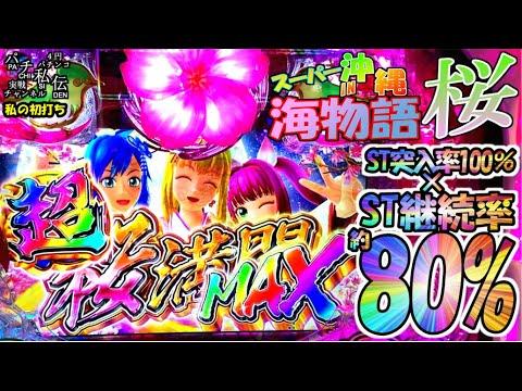 Download Pスーパー海物語IN沖縄5桜 319Ver「私の初打ち」<三洋>~パチ私伝~<PACHI SIDEN>