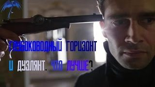 Обзор фильмов Дуэлянт, Глубоководный горизонт  и дерьма.