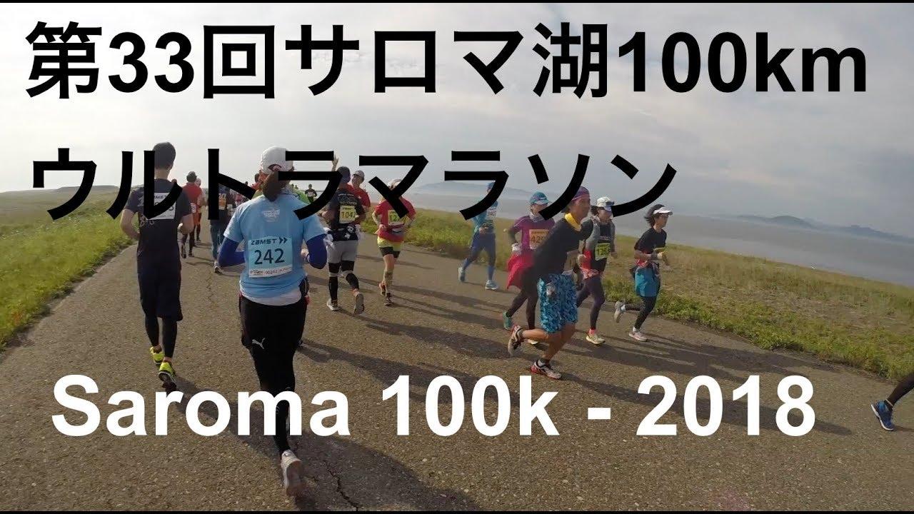 湖 マラソン サロマ 2020 ウルトラ 2020年サロマ湖100kmウルトラマラソン&北オホーツク100kmマラソンは中止になりました