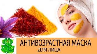 Аюрведическая антивозрастная маска для омоложения кожи