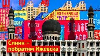 Синин – не Ижевск, Китай – не Удмуртия!