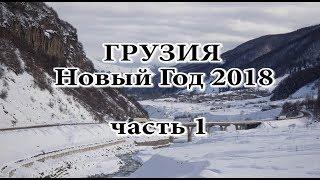 Новый год в Грузии. Дорога из Москвы до Тбилиси.