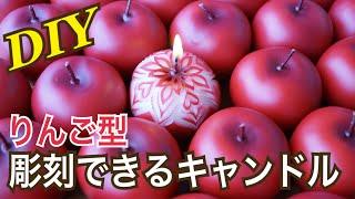 彫刻できるキャンドルの作り方レシピ リンゴのキャンドル2層のリンゴのキャンドル2タイプ作ります 【キャンドルの作り方】 Carving Candle 彫刻できるキャンドルの作り方 ...