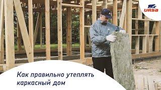 видео Утепление стен каркасного дома