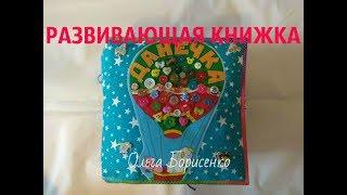 Развивающая книжка из ткани своими руками для мальчика (Украина, г. Днепр)