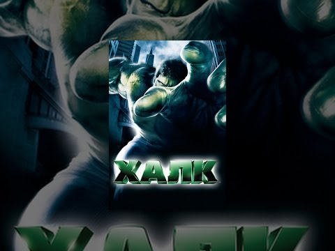 ХАЛК 16+ (2003) - Самый Честный Трейлер - озвучка BadComedian