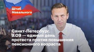Санкт-Петербург. 9.09 — единый день протеста против повышения пенсионного возраста