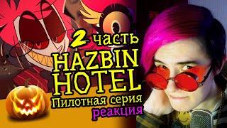 СМОТРИМ HAZBIN HOTEL PILOT 2 часть Обзор Реакция аниматора на веб анимацию 51