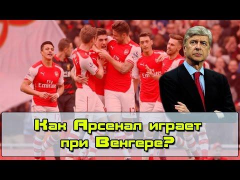 Как Арсенал играет при Арсене Венгере?