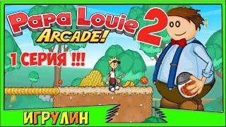 Папа Луи АТАКА БУРГЕРОВ 1 серия /Papa Louie When Burgers Attack. Развивающий мультик ИГРА для Детей!