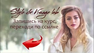 Курсы по макияжу Style&Visage lab в Томске