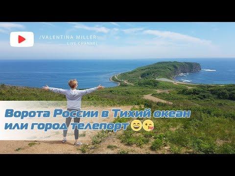 Ворота России в Тихий океан или город телепорт =)