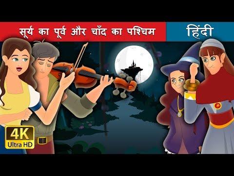 सूर्य का पूर्व और चाँद का पश्चिम | बच्चों की हिंदी कहानियाँ | Hindi Fairy Tales