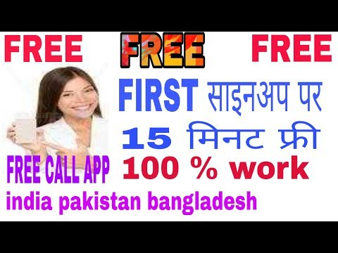 Free call first signup par 15 mint  Free by zafar ashraf