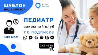 Обзор воронки для педиатра в чат-боте: подписка на закрытый клуб и вызов врача на дом. Smart Sender
