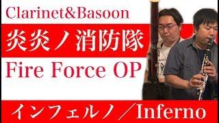 炎炎ノ消防隊OP「インフェルノ」をクラリネット&ファゴットで演奏してみた Clarinet&Basoon Cover Inferno - Anime FIRE FORCE OP