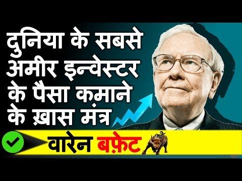Warren Buffet Biography in Hindi   Warren Buffet Success Story   सबसे अमीर इन्वेस्टर की कहानी !