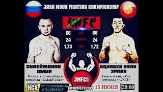 Бой без правил JMFC-6
