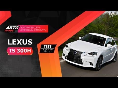 Тест-драйв Лексус ИС 2013