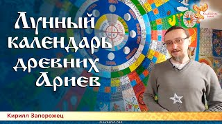 Лунный календарь древних Ариев. Кирилл Запорожец