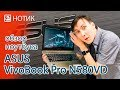 Видео обзор ноутбука ASUS VivoBook Pro N580VD