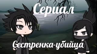 """Сериал """"Сестренка-убийца 1 серия [Gacha Life]"""