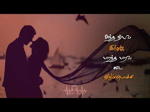Namma thanimai 💕 love 💕 oru mara nizhalil 💕 romantic 💕 tamil 💕 whatsapp status 💕 album song 💕