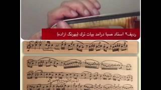 Iranian music on violin ,آموزش رديف موسيقي ايراني با ويولن