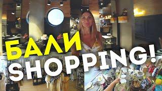 ШОППИНГ на острове БАЛИ Гуляем по магазинам с одеждой Крутой салон красоты