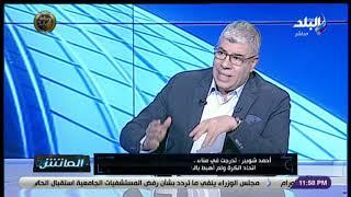 الماتش - أحمد شوبير : هاني أبو ريدة لم يحترم اسمي ولكني أكن له كل الاحترام