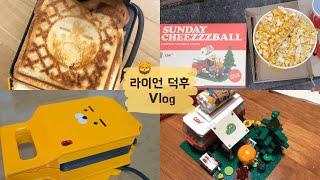 라이언 덕후의  Vlog (Feat.라이언)