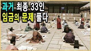 KBS HD역사스페셜 – 조선 과거의 마지막 관문, 논…
