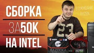 Игровой ПК за 50к (2017) - Сборка на KabyLake за 50000 рублей