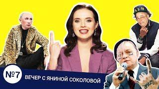 Рэп-баттл: Киселев vs Петросян / Чьи это на самом деле корабли? / Путин-шерхан | Вечер #7