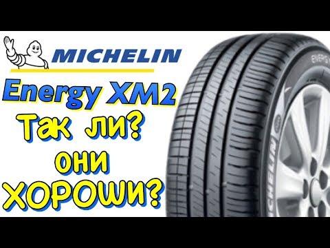 MICHELIN Energy XM2 ОБЗОР! ПОЧЕМУ ЖЕ ОН ДОЛГО ХОДИТ?