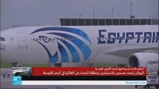 ما هو رد الفعل الفرنسي على حادثة تحطم طائرة مصر للطيران؟